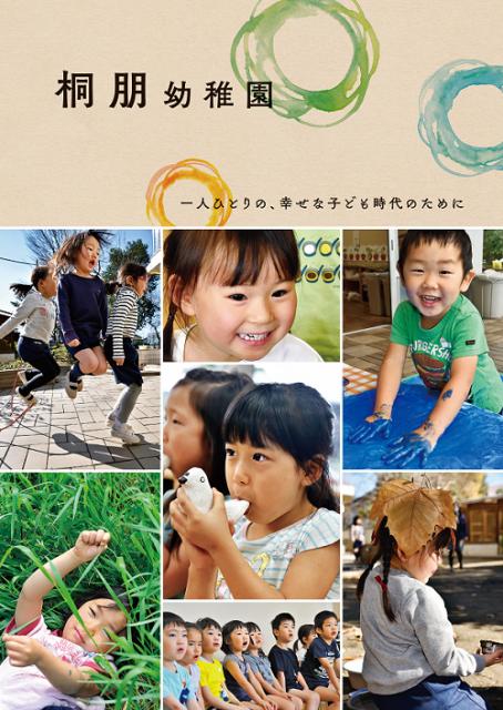 幼稚園の園案内